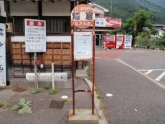 「稲倉」バス停留所