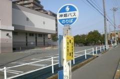 「福里」バス停留所