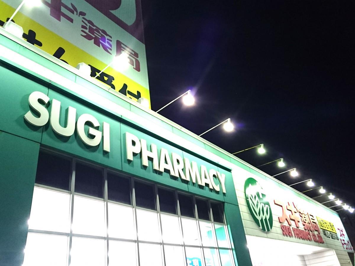 スギ薬局 中鶉店_施設外観