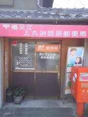 祖父江上丸渕簡易郵便局