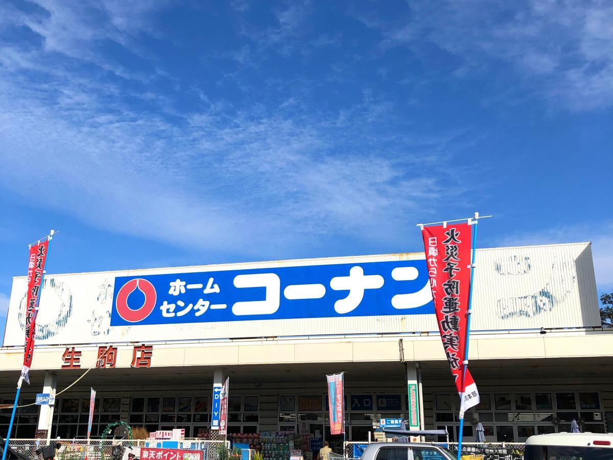 ホームセンターコーナン 生駒店_施設外観