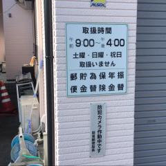 延岡古城簡易郵便局