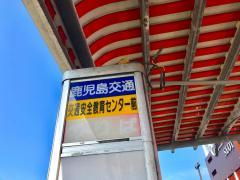 「交通安全教育センター前」バス停留所