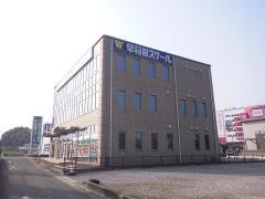 早稲田スクール清水校