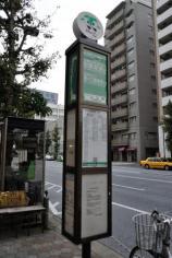「上大崎」バス停留所