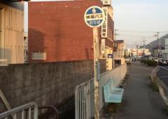 「青山中」バス停留所