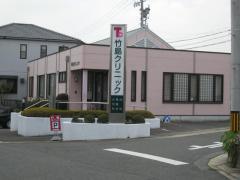 竹島クリニック
