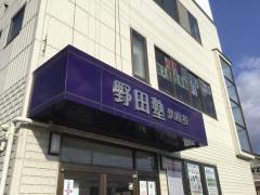 野田塾伏屋校