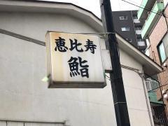 恵比寿鮨_看板