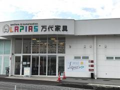 LAPIAS万代家具岐阜店