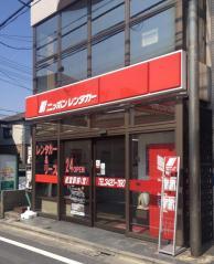 ニッポンレンタカー経堂駅前営業所