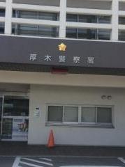 厚木警察署