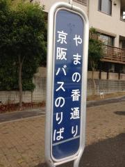 「やまの香通り」バス停留所