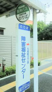 「障害福祉センター」バス停留所