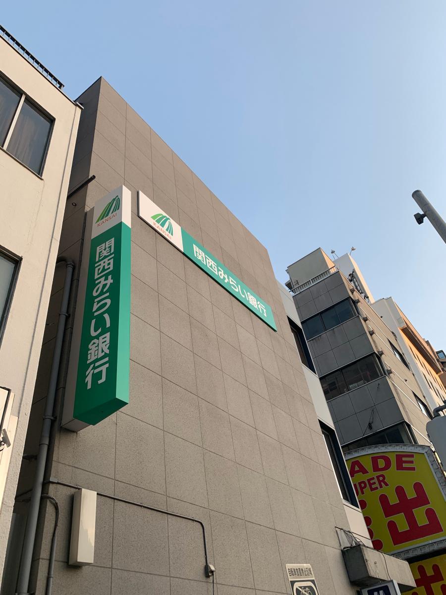 関西みらい銀行梅田支店_施設外観