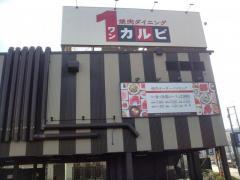 ワンカルビplus+川西店