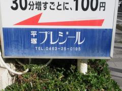 平塚プレジール