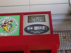 宮崎キネマ館