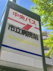 「市立病院前(札幌市)」バス停留所