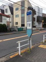 「駒沢三丁目」バス停留所