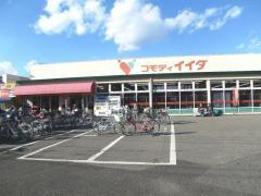 コモディイイダ鹿浜店