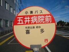 「五井病院前」バス停留所