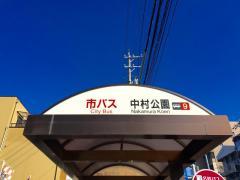 「中村公園」バス停留所