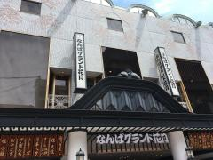 なんばグランド花月劇場