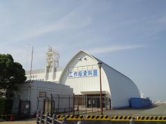 海上保安庁海上保安資料館横浜館