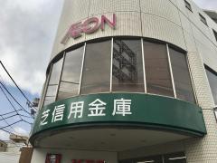 芝信用金庫御岳山支店_施設外観