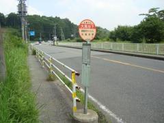 「大高谷下」バス停留所