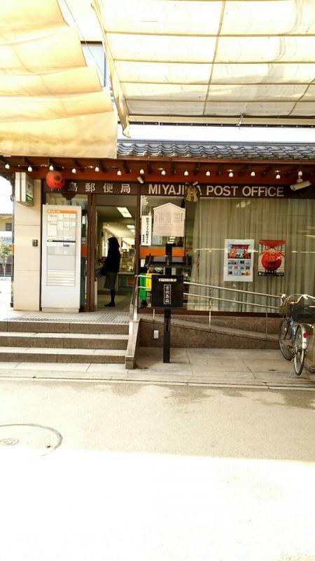 宮島郵便局(廿日市市宮島町(北...