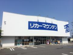 リカーマウンテン大垣258店