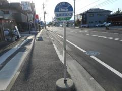 「産業道路入口」バス停留所