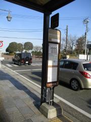 「港の見える丘公園前」バス停留所