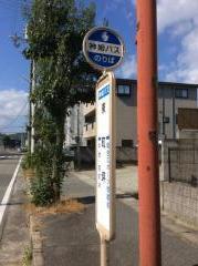 「東町坪」バス停留所