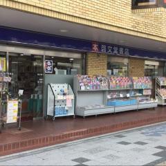 啓文堂書店豊田店