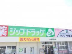ジップドラッグ東洋薬局今国府店
