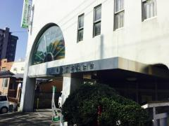 長崎県婦人会館