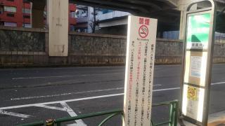 「飯倉片町」バス停留所