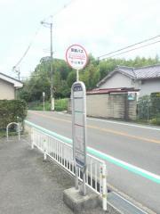 「宇山東町」バス停留所