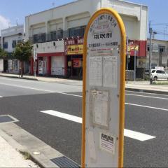 「琉映前」バス停留所