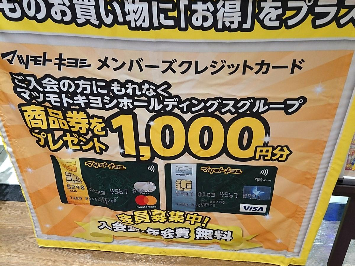 マツモトキヨシ モンテメール芦屋店_看板