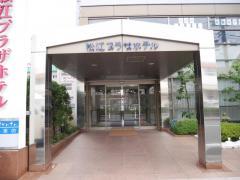松江プラザホテル