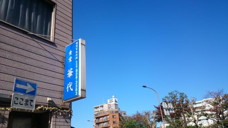 神奈川県横須賀市の韓国料理一覧 - NAVITIME