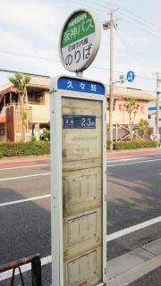 「久々知」バス停留所