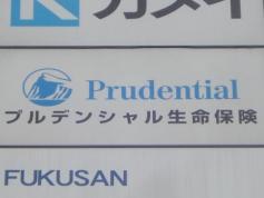 プルデンシャル生命保険株式会社 福岡支社_看板
