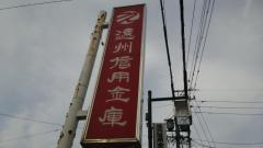 遠州信用金庫中野町支店