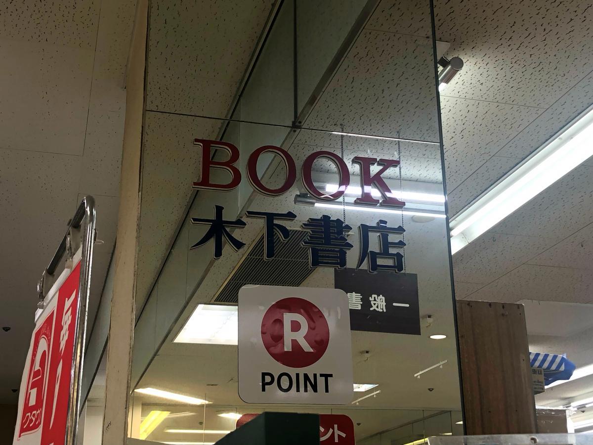 木下書店トーク店_看板