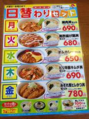 山田うどん村山学園店